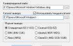 Файл DMG чем открыть на Wndows: обзор программ