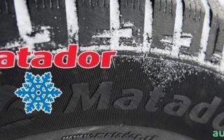 Шины Матадор: летняя и зимняя резина, кто производитель и отзывы владельцев