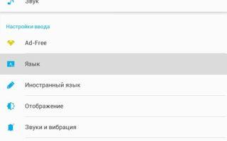Клавиатура для Андроид: обзор клавиатур на русском с большими кнопками и со смайлами