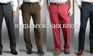 Подбираем обувь к мужским брюкам по стилю: советы стилистов и основные правила