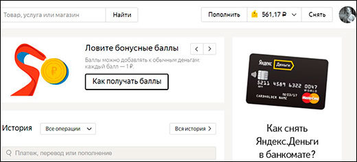 Электронный кошелек: что это, какой лучше выбрать, как создать и как им пользоваться