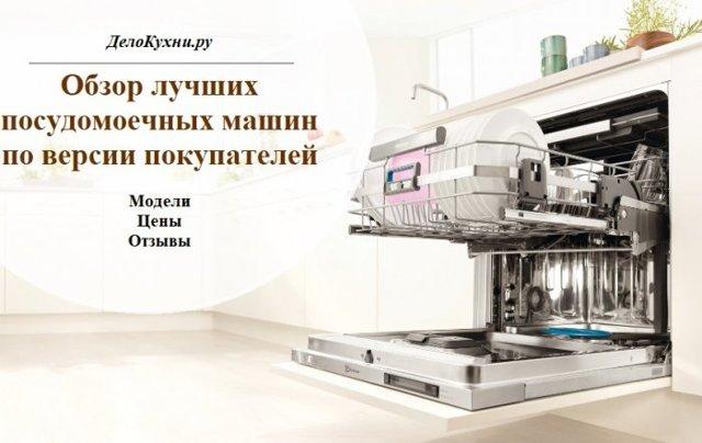 Посудомоечная машина встроенная: как выбрать правильно, их характеристики + отзывы