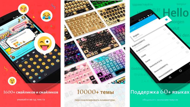 Клавиатура для Андроид: обзор клавиатур на русском (с большими кнопками, со смайлами)