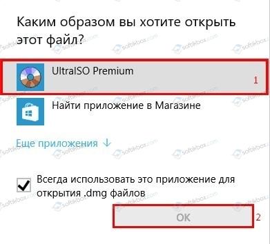 Файл dmg чем открыть на windows: обзор программ