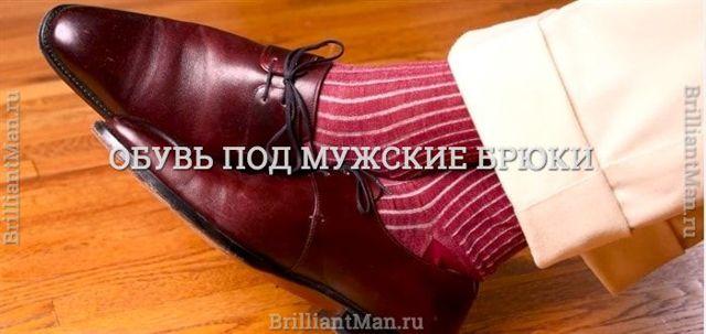 Подбираем обувь к мужским брюкам по стилю: советы стилистов и основные правила (фото и видео)