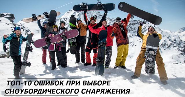 Как выбрать сноуборд для новичка по росту и весу (таблица), как подобрать ботинки, крепления, шлем для сноуборда