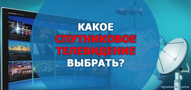Спутниковое телевидение в Подмосковье: какое выбрать, отзывы