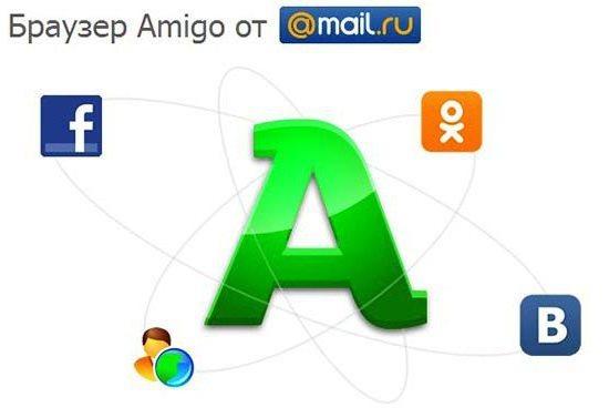 Браузер Амиго отзывы пользователей и специалистов, как скачать и удалить + видео