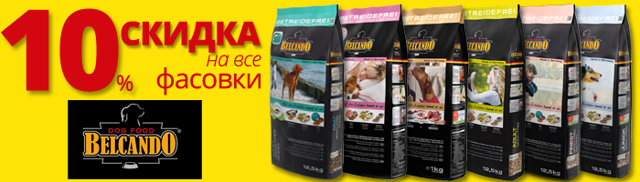 Белькандо (belcando) сухой корм для собак отзывы ветеринаров и владельцев собак