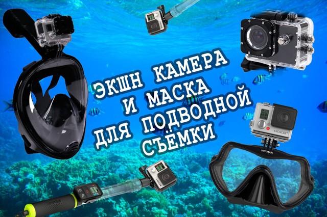 Экшн-камера для подводной съемки: как выбрать какую лучше купить, отзывы, обзор камер