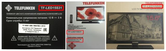 Как подобрать пульт к телевизорам разных марок + фото и видео