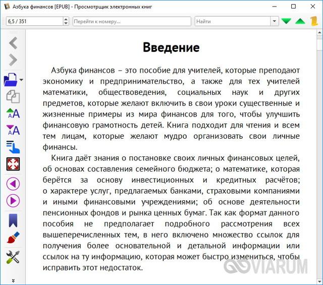 Формат epub: чем открыть на компьютере, андроиде и онлайн