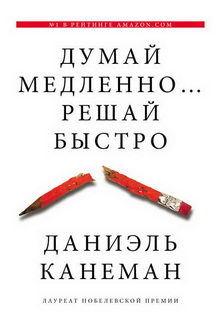 Какую книгу стоит прочитать для саморазвития