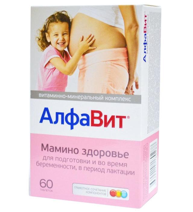 Витамины для беременных: какие лучше принимать, отзывы специалистов