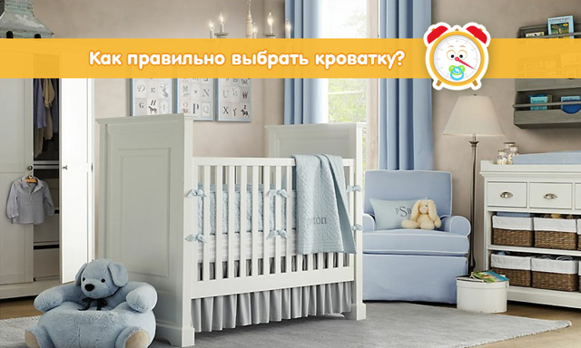 Как правильно выбрать детскую кроватку для новорожденного малыша